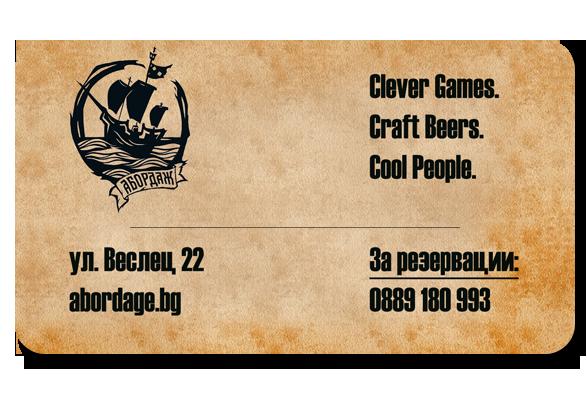 Клубни карти, Абордаж, Игри